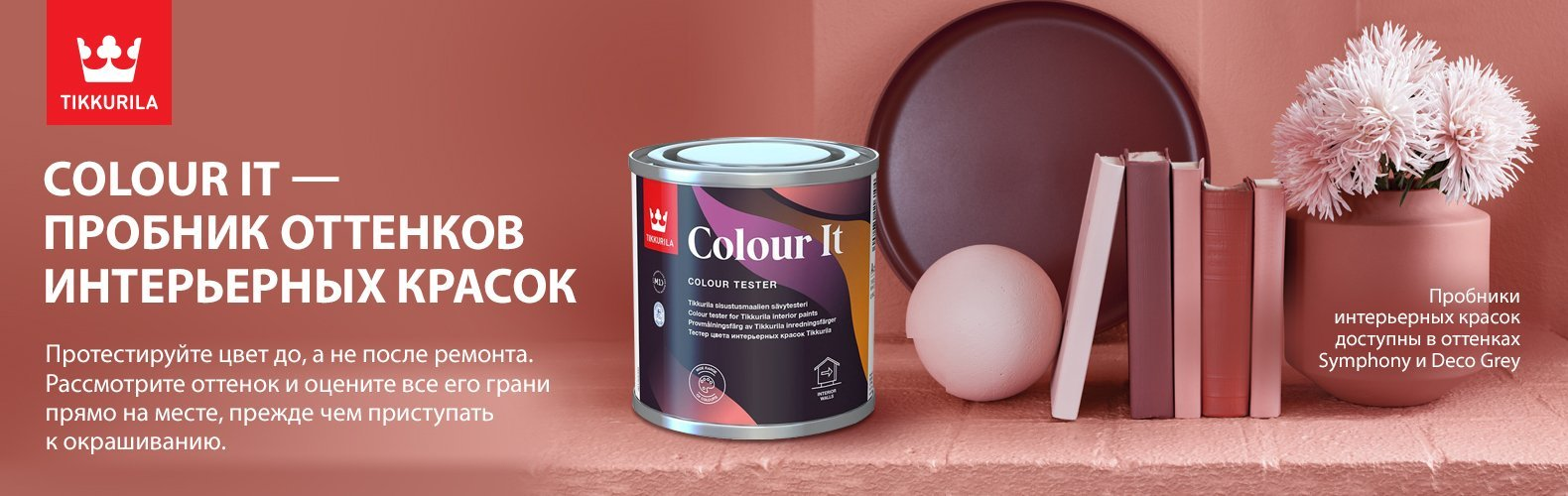 Probniki Tikkurila Colour It