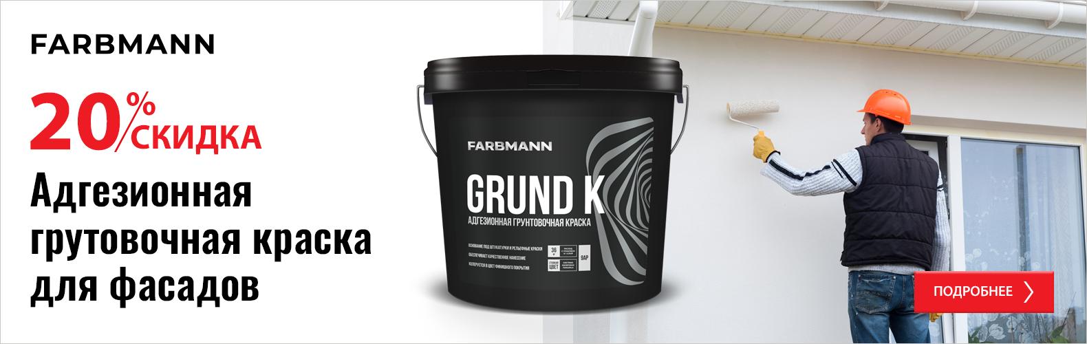 Farbmann Grund K