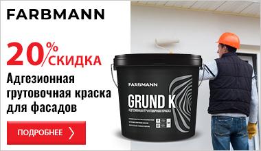 20% скидки на адгезионную грунтовочную краску Farbmann Grund K