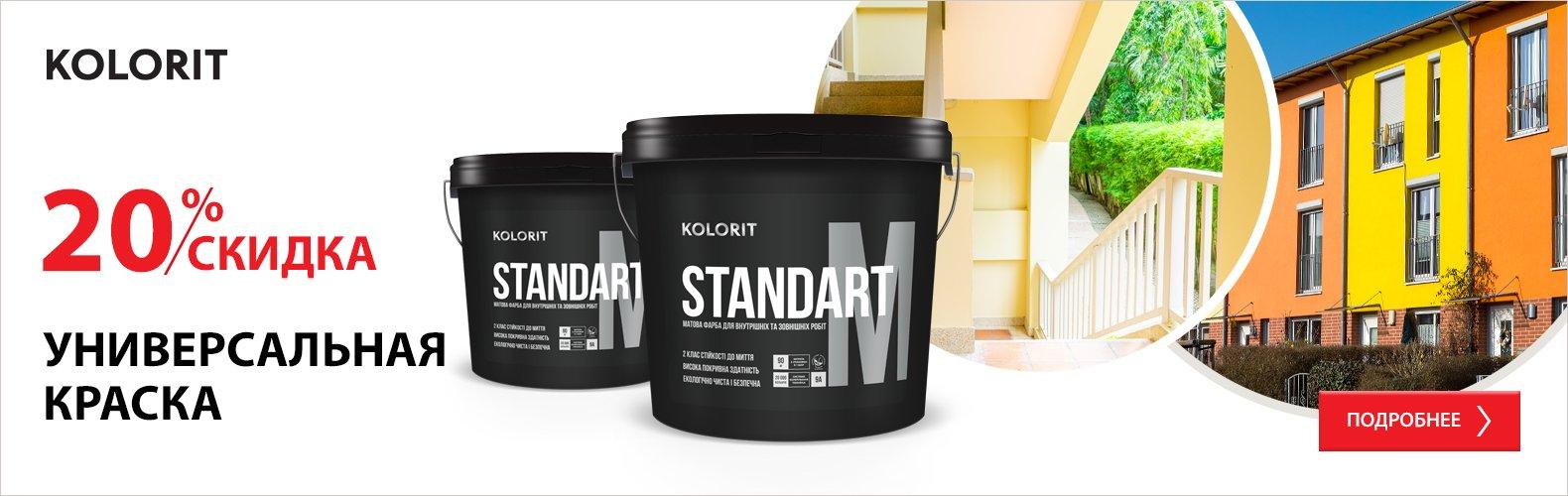 Akcia Kolorit ST M