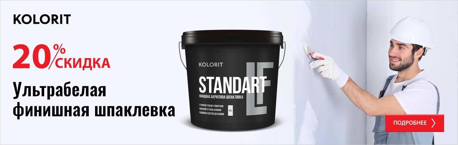 Kolorit_Standart_LF_Aktsiia