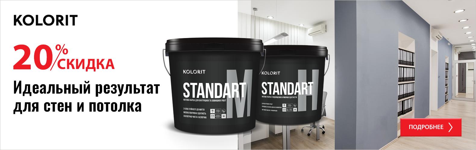 Kolorit Standart H_M