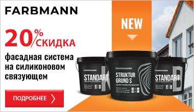 Скидка 20% на фасадные продукты Farbmann на силиконовом связующем.