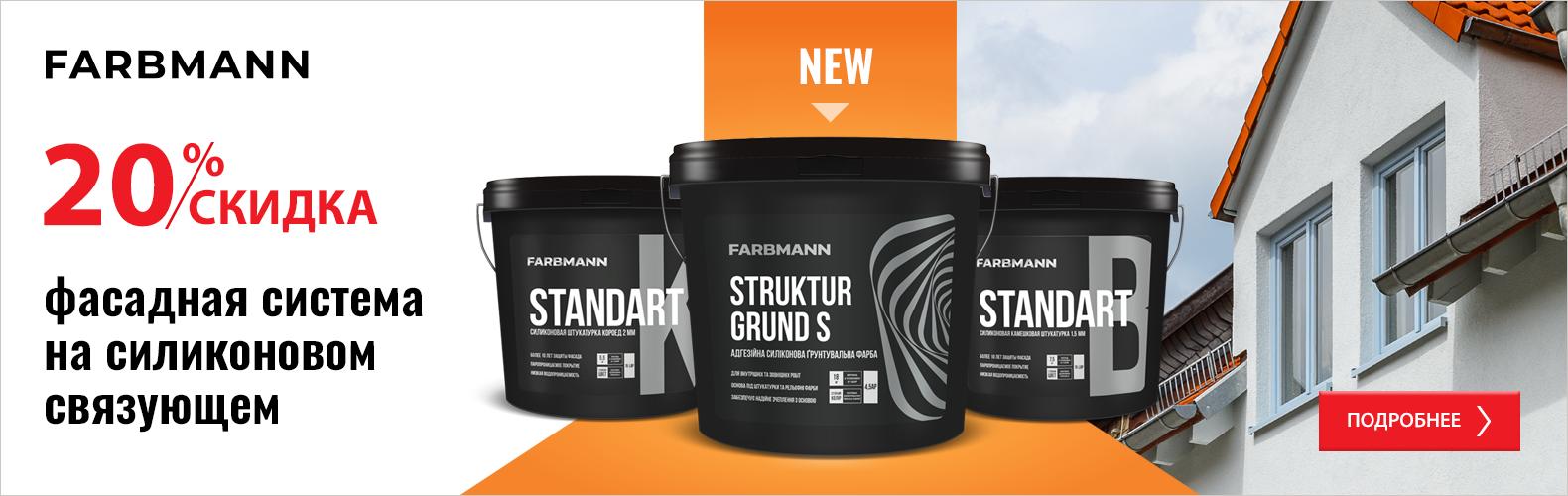 Farbmann Struktur Grund S\Standart K\Standart B