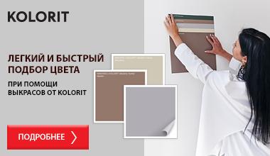 Встречайте новый продукт — выкрасы Kolorit!