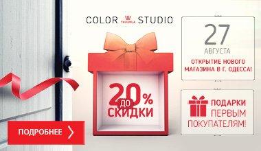Встречайте новый магазин Color Studio Tikkurila в Одессе!