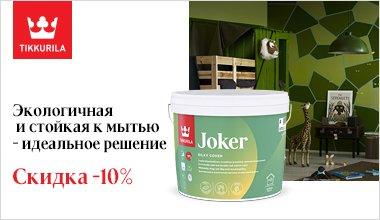 Скидка 10% на TIKKURILA JOKER