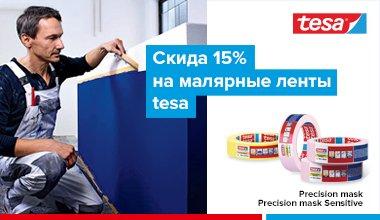 Скидка 15% на малярные ленты tesa