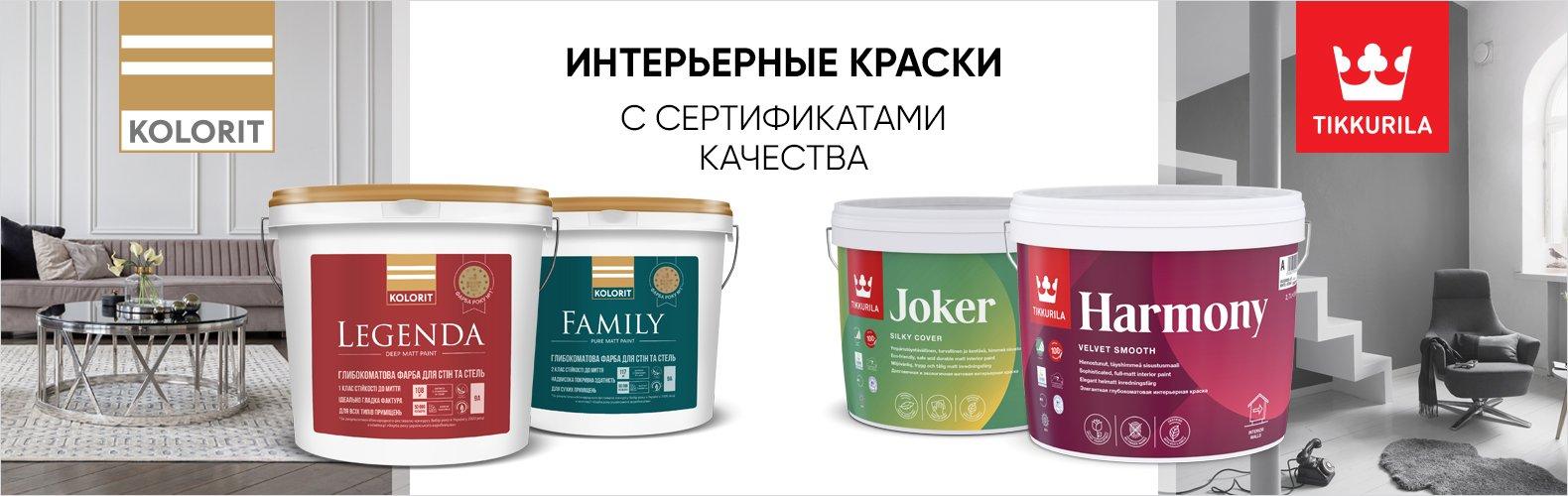 Kolorit-Tikkurila